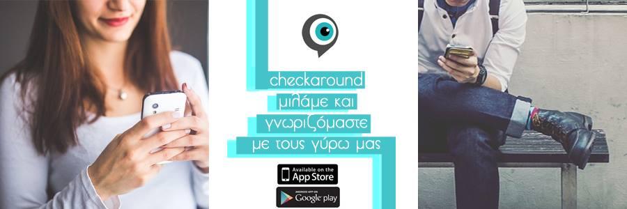 checkaround2